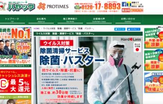 ハヤック | コロナ除菌業者検索HSO