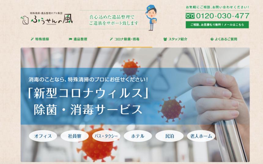ふうせんの風 | コロナ除菌業者検索HSO