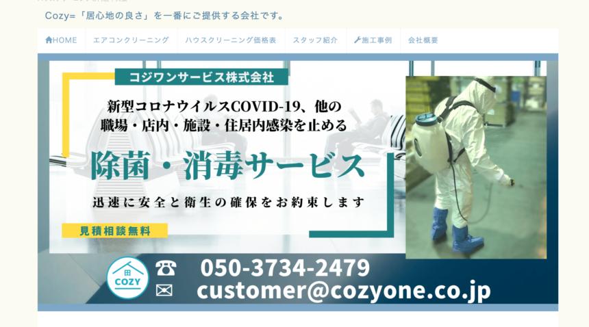 コジワンサービス | コロナ除菌業者検索HSO