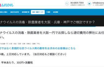 ダスノン | コロナ除菌業者検索HSO