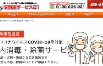 便利屋サービス21 | コロナ除菌業者検索HSO
