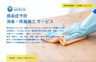 ミライズ | コロナ除菌業者検索HSO