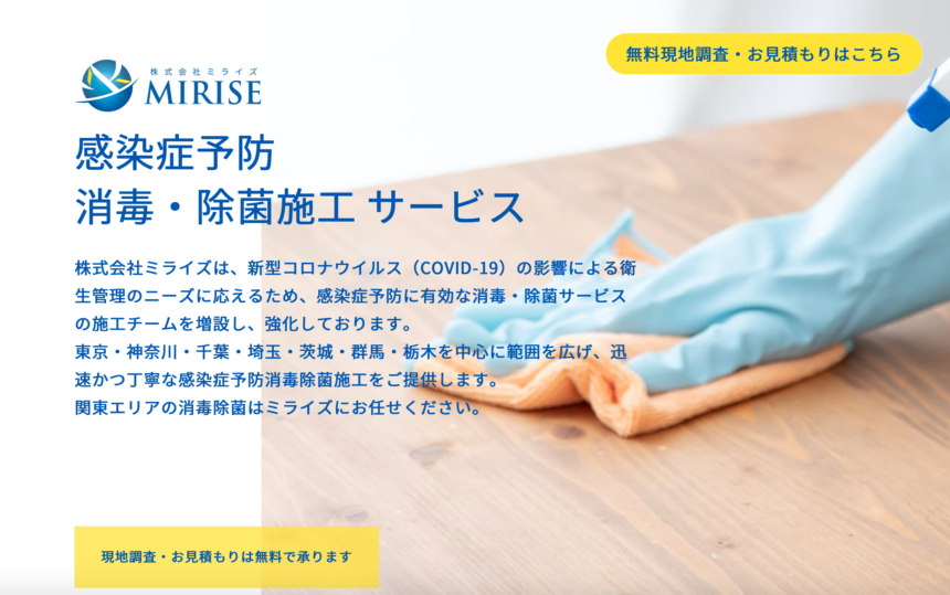 ミライズ   コロナ除菌業者検索HSO