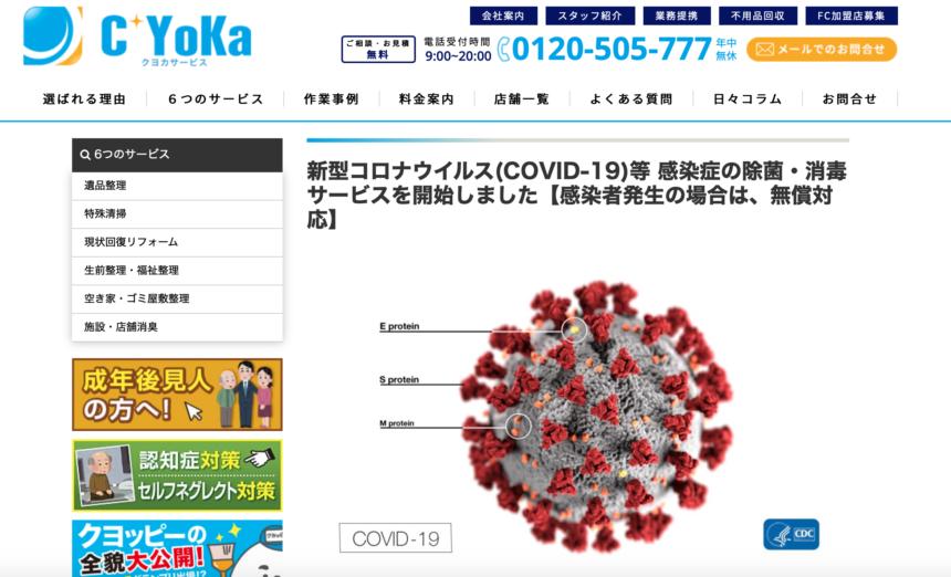 コロナ除菌業者検索HSO-クヨカサービス