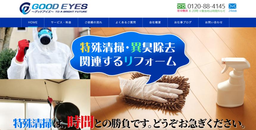 グッドアイズ | コロナ除菌業者検索HSO