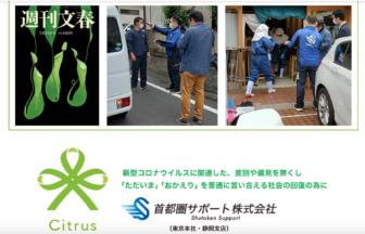 首都圏サポート株式会社 | コロナ除菌業者検索HSO