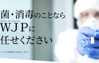 株式会社ビルワーク・ジャパン