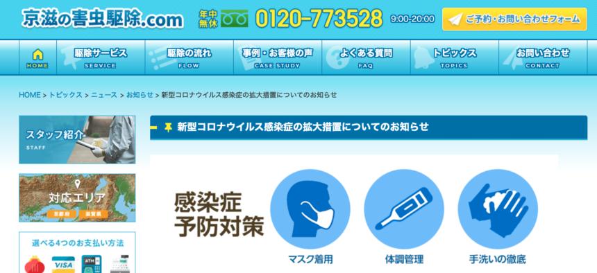 京滋の害虫駆除.com