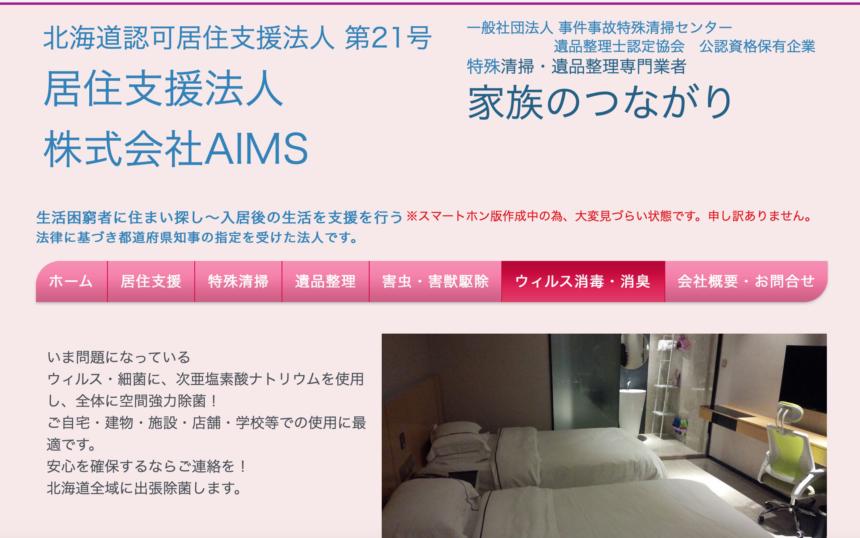 株式会社AIMS