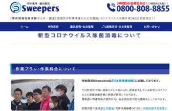 特殊清掃Sweepers