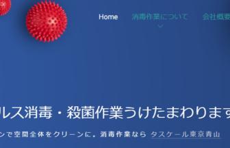 タスケール東京青山(株式会社デイズ)