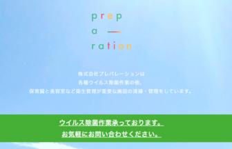 株式会社プレパレーション