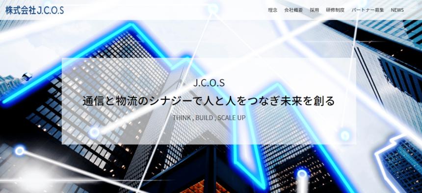 株式会社J.C.O.S