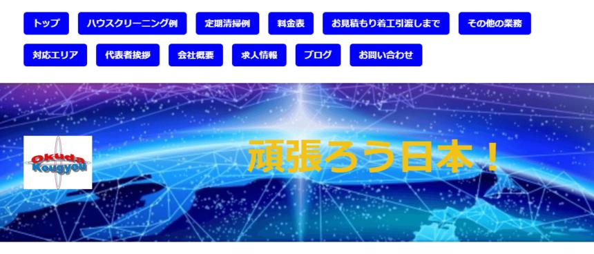 OkudaKougyou(Jimdo株式会社)