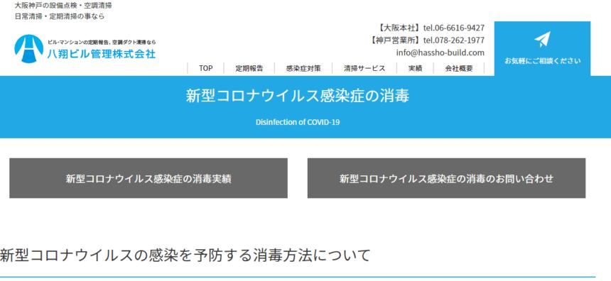 八翔ビル管理株式会社