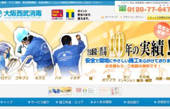 大阪西武消毒株式会社