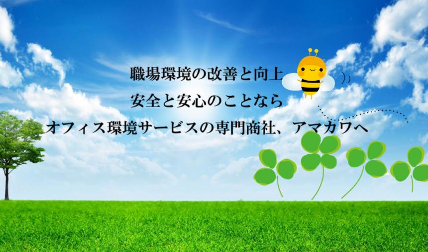 天川商事株式会社