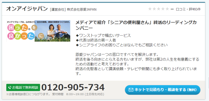 株式会社恩愛JAPAN.