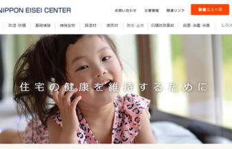 株式会社日本衛生センター