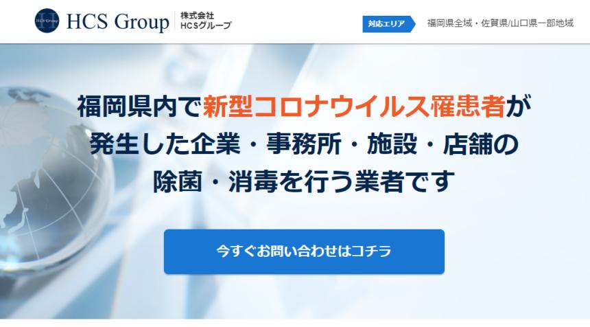 株式会社HCSグループ