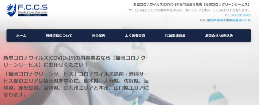 福岡コロナクリーンサービス