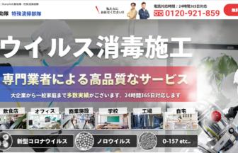 G.Iホールディングス株式会社(Kurashiの救助隊 - 特殊清掃部隊)