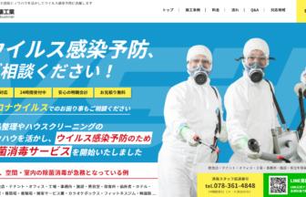 ウィルス破壊工業