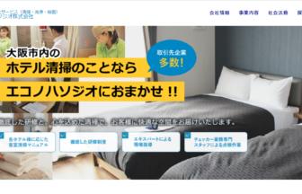 エコノハソジオ株式会社