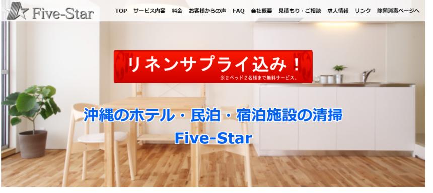 合同会社Five-Star