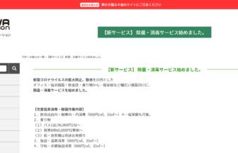 株式会社ヤザワコーポレーション