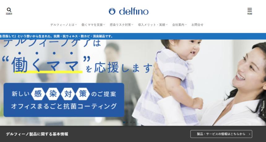 株式会社 「デルフィーノ」