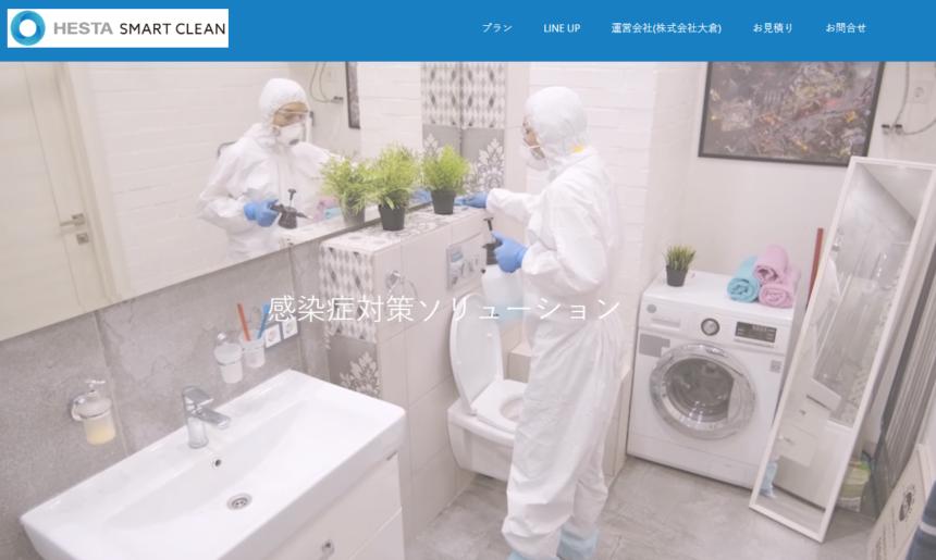 HESTA Smart Clean
