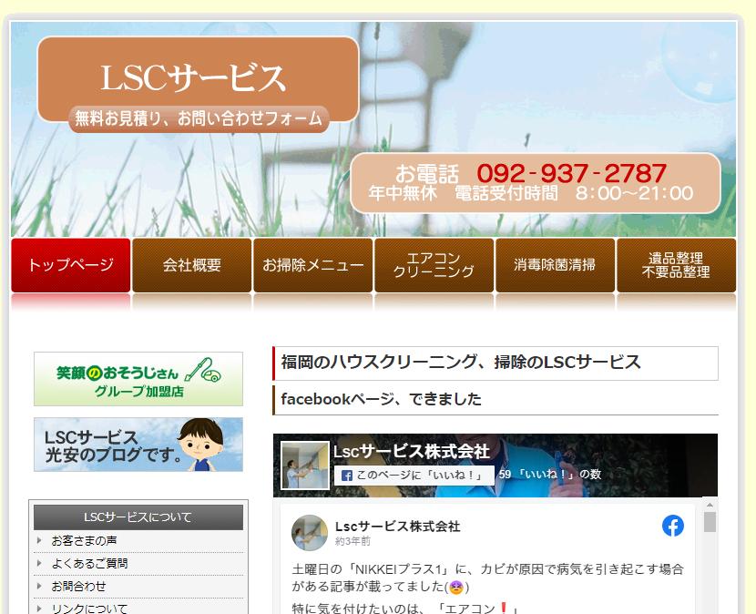 LSCサービス株式会社