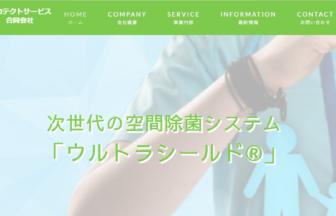 プロテクトサービス合同会社
